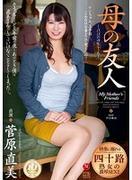 [JUX-291] 母の友人 菅原直美