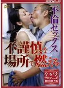 [NSPS-309] 不謹慎な場所で燃える不倫セックス 中島京子