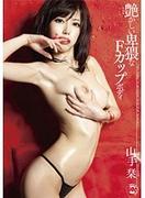 [BTA-005] 艶かしい卑猥なFカップボディ 山手栞