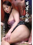 [HTHD-109] 友達の母親-最終章- 若菜あゆみ