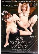[DDT-458] 金髪フィスト・フットレズビアン エイドリアナ・ニコール 美咲結衣